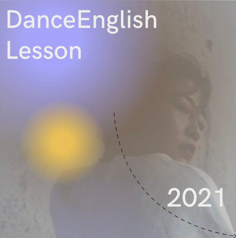 英語でダンスレッスン(オンライン)