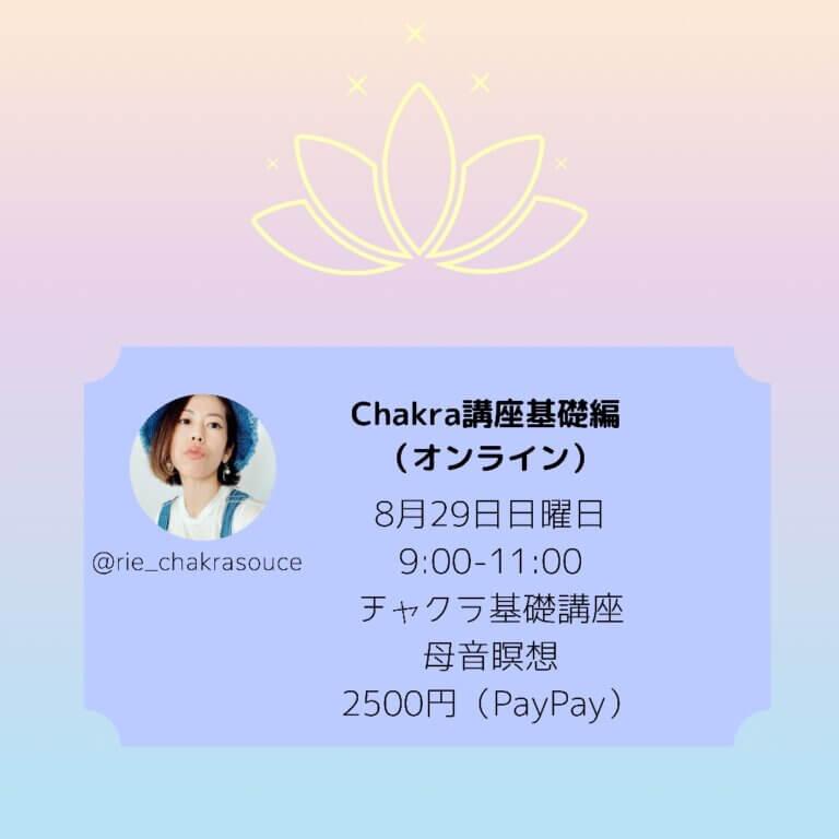 CHAKRA講座基礎編 オンライン講座