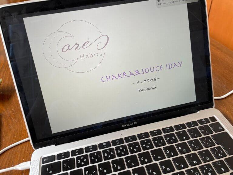 Chakra&Souce 1Day講座
